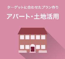 アパート・土地活用